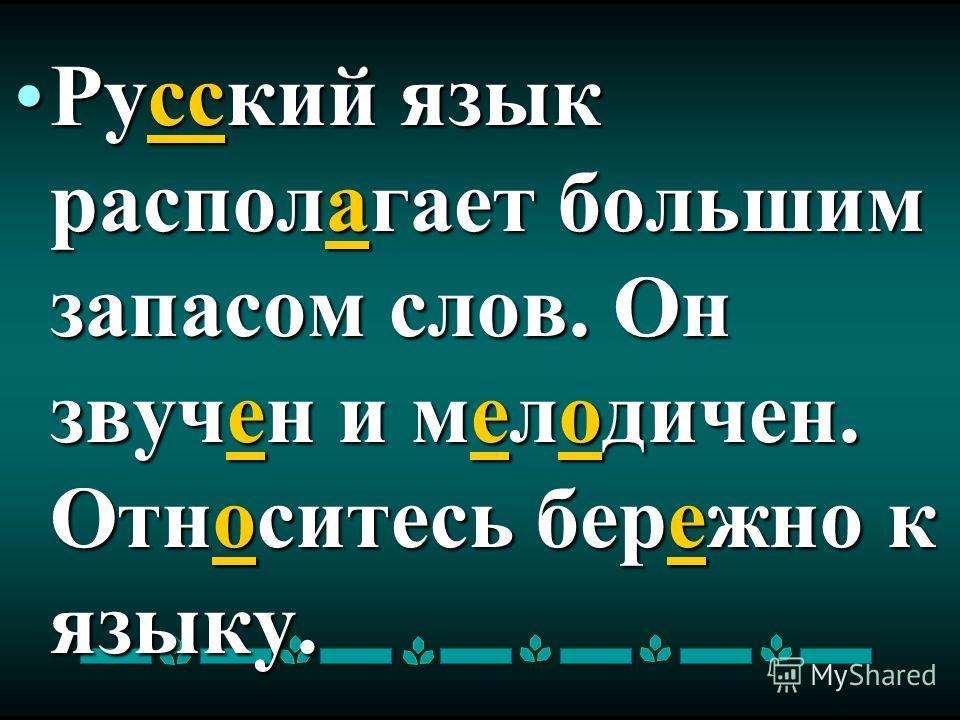 Русский язык распилагазет большим запасом слов. Он завучен и мелодичин. Относнитесь береююжно к языку.Русский язык распилагазет большим запасом слов. Он завучен и мелодичин. Относнитесь береююжно к языку.