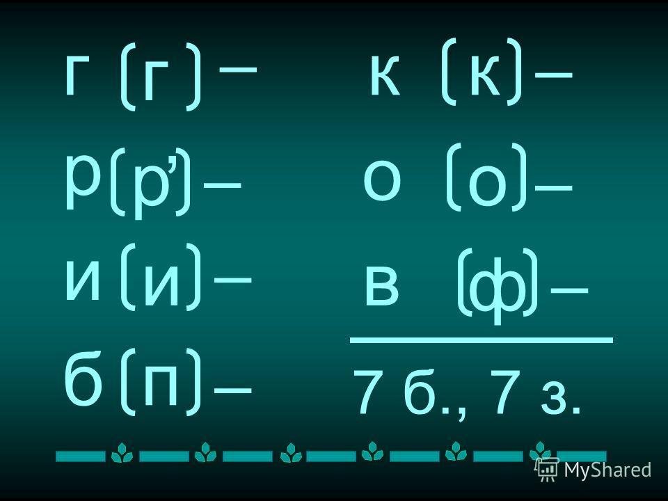г р и б к о в г – р, – и – п – к – о – ф – 7 б., 7 з.