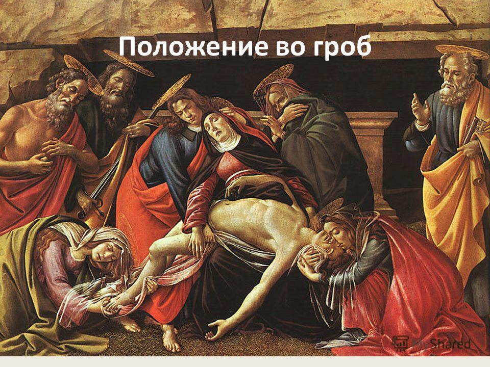 Положение во гроб