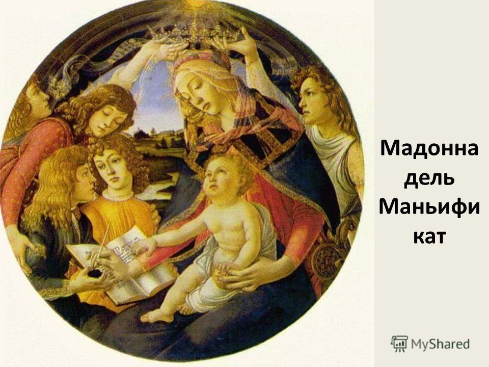 Мадонна дель Маньифи кат