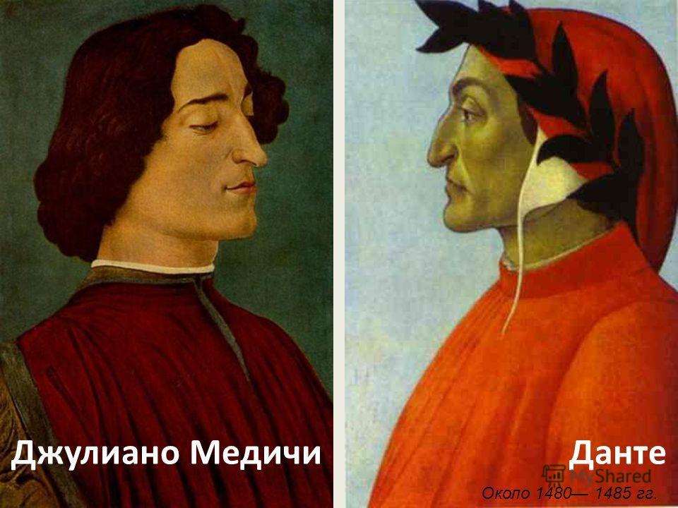 Джулиано Медичи Данте Около 1480 1485 гг.