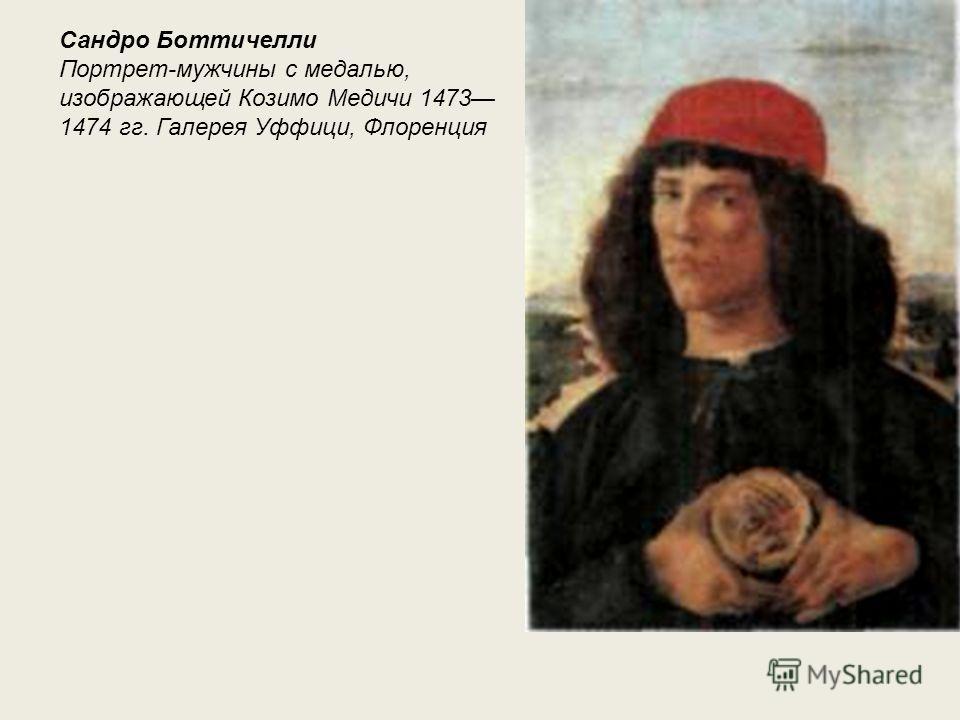 Сандро Боттичелли Портрет-мужчины с медалью, изображающей Козимо Медичи 1473 1474 гг. Галерея Уффици, Флоренция