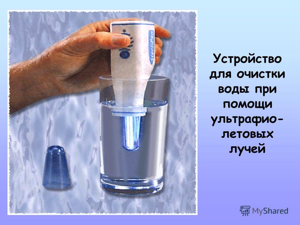 Устройство для очистки воды при помощи ультрафиолетовых лучей