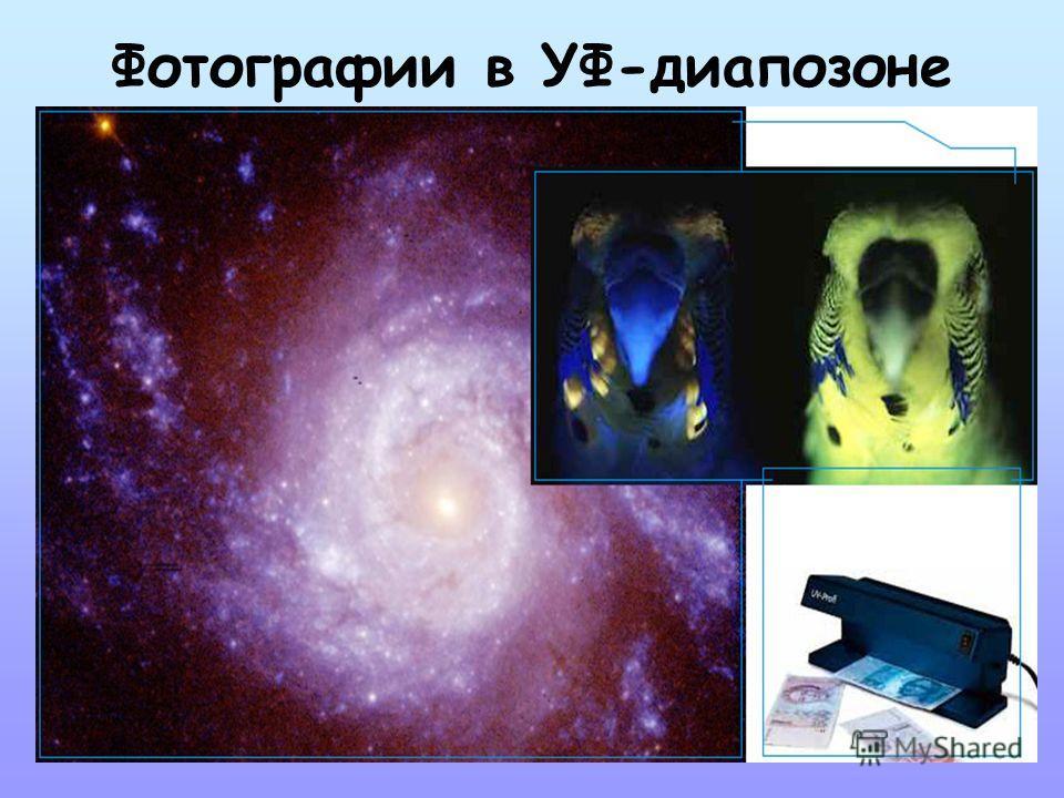 Фотографии в УФ-диапазоне