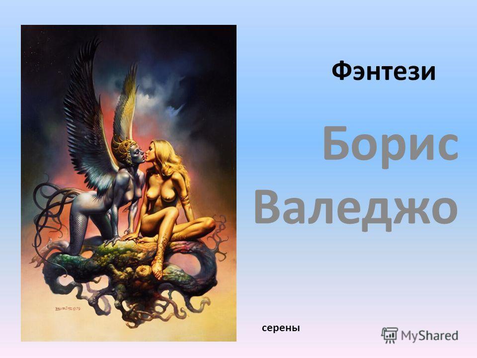 Фэнтеиз Борис Валеджо ФФэнте из Фэнте изэнтез и серены