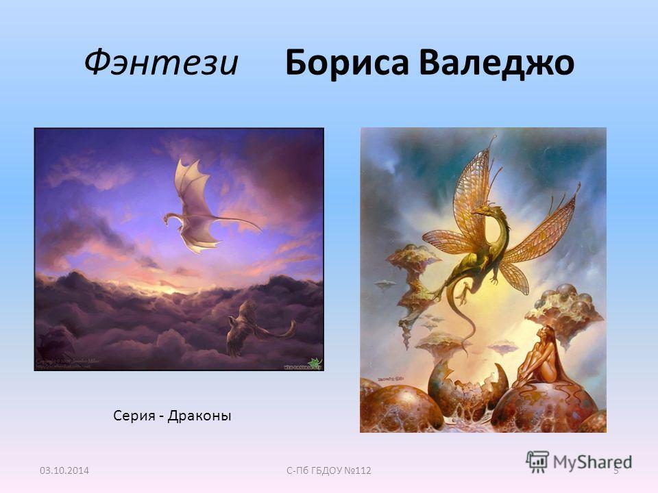 Фэнтеиз Бориса Валеджо 5С-Пб ГБДОУ 11203.10.2014 Серия - Драконы