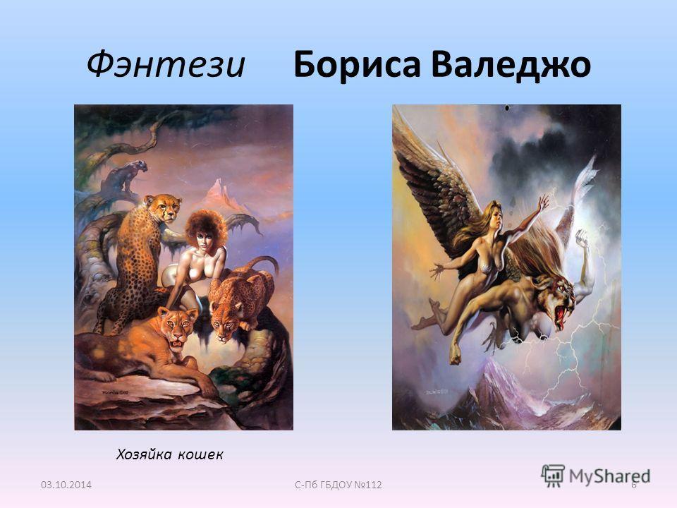 Фэнтеиз Бориса Валеджо 6С-Пб ГБДОУ 11203.10.2014 Хозяйка кошек