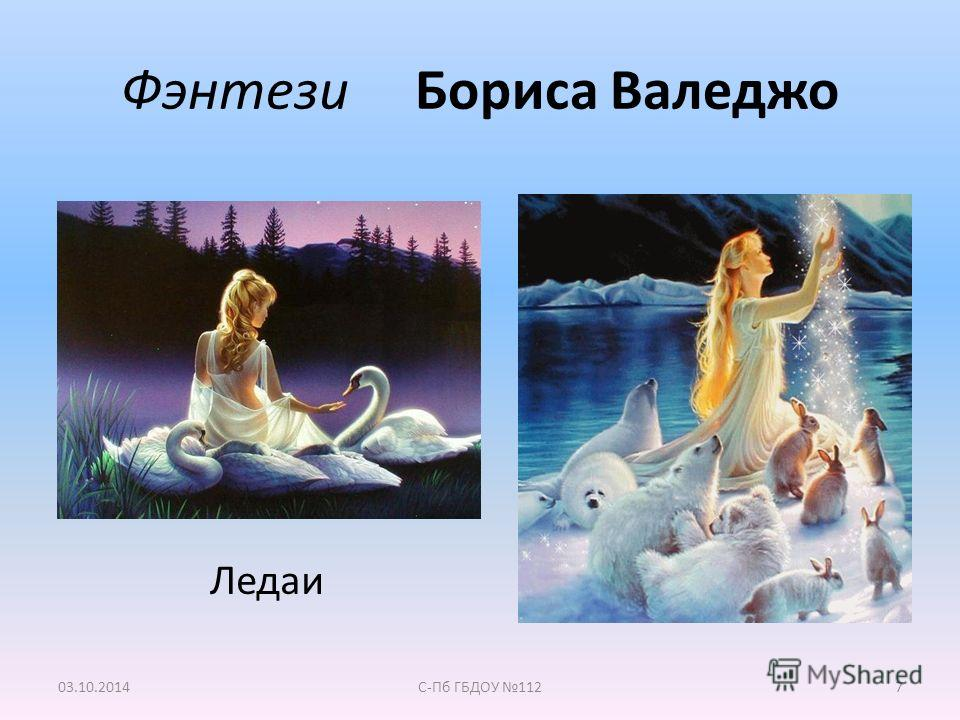 Фэнтеиз Бориса Валеджо 7С-Пб ГБДОУ 11203.10.2014 Ледаи