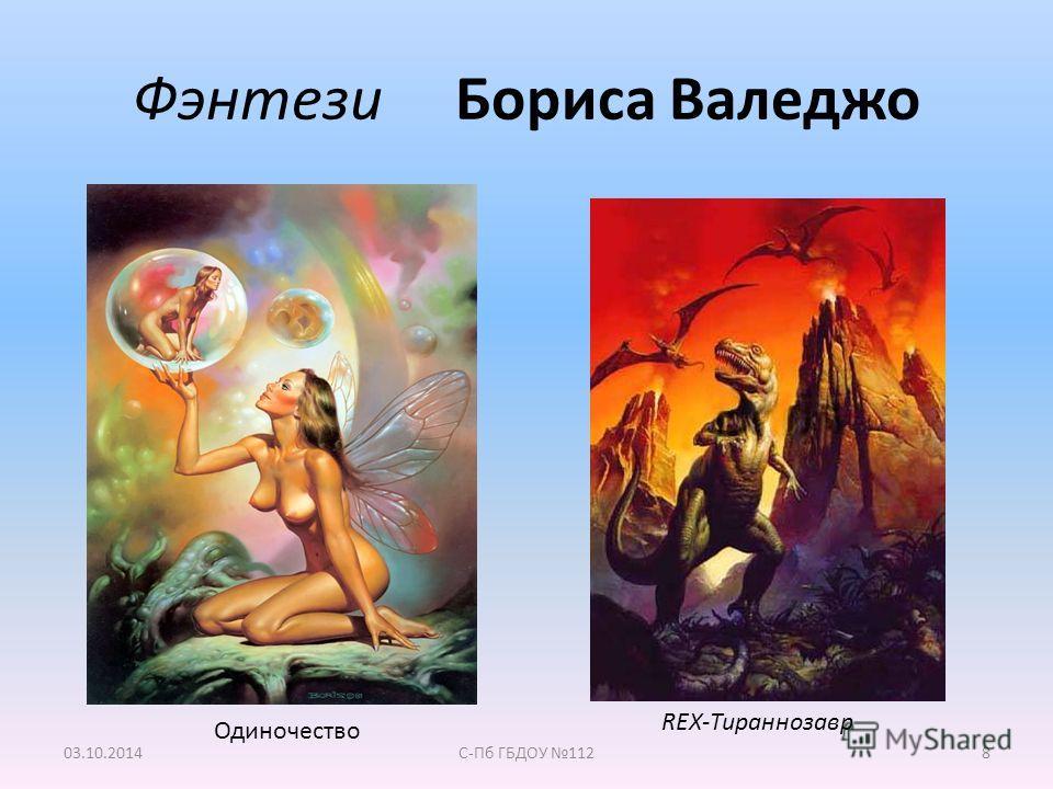 Фэнтеиз Бориса Валеджо 8С-Пб ГБДОУ 11203.10.2014 Одиночество REX-Тираннозавр