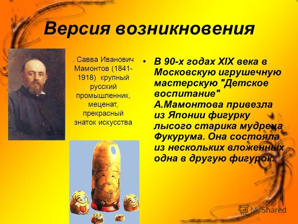 Версия возникновения В 90-х годах XIX века в Московскую игрушечную мастерскую
