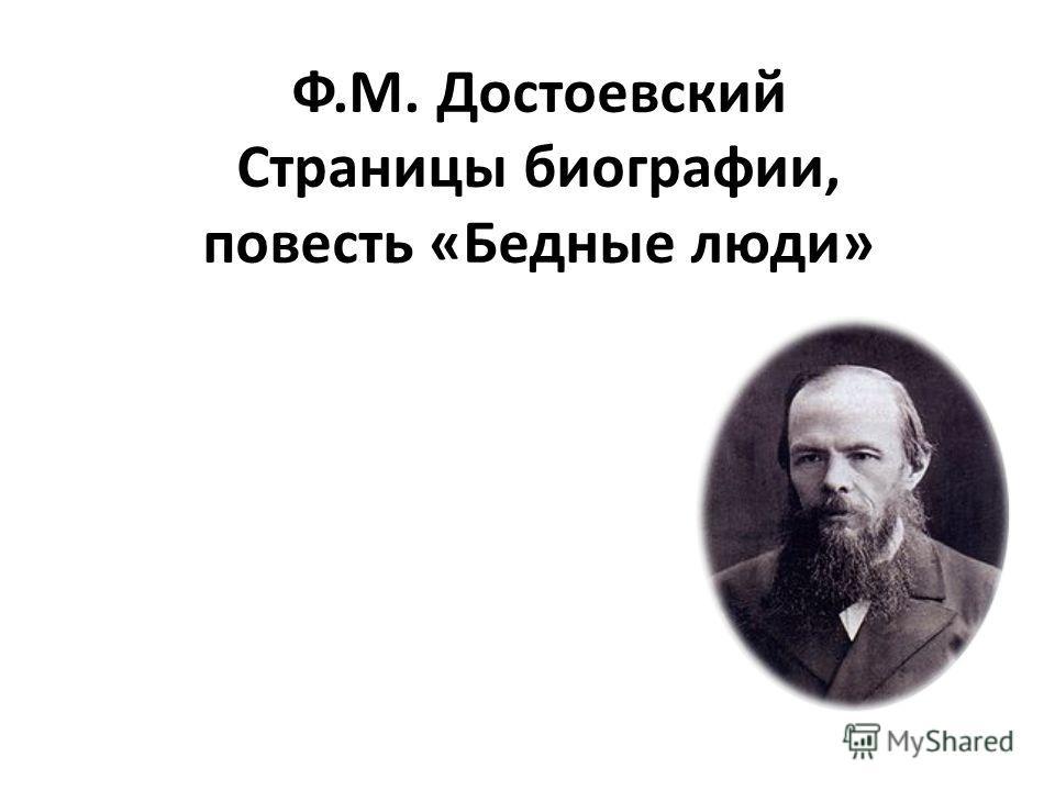 Ф.М. Достоевский Страницы биографии, повесть «Бедные люди»