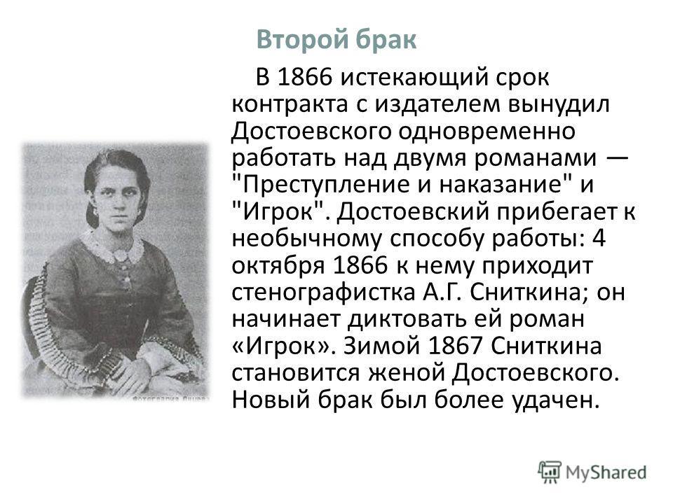 Второй брак В 1866 истекающий срок контракта с издателем вынудил Достоевского одновременно работать над двумя романами