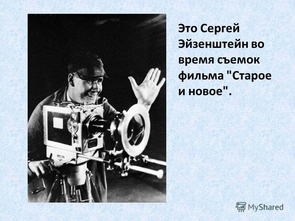 Это Сергей Эйзенштейн во время съемок фильма Старое и новое.