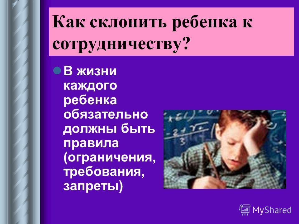 Как склонить ребенка к сотрудничеству? В жизни каждого ребенка обязательно должны быть правила (ограничения, требования, запреты)