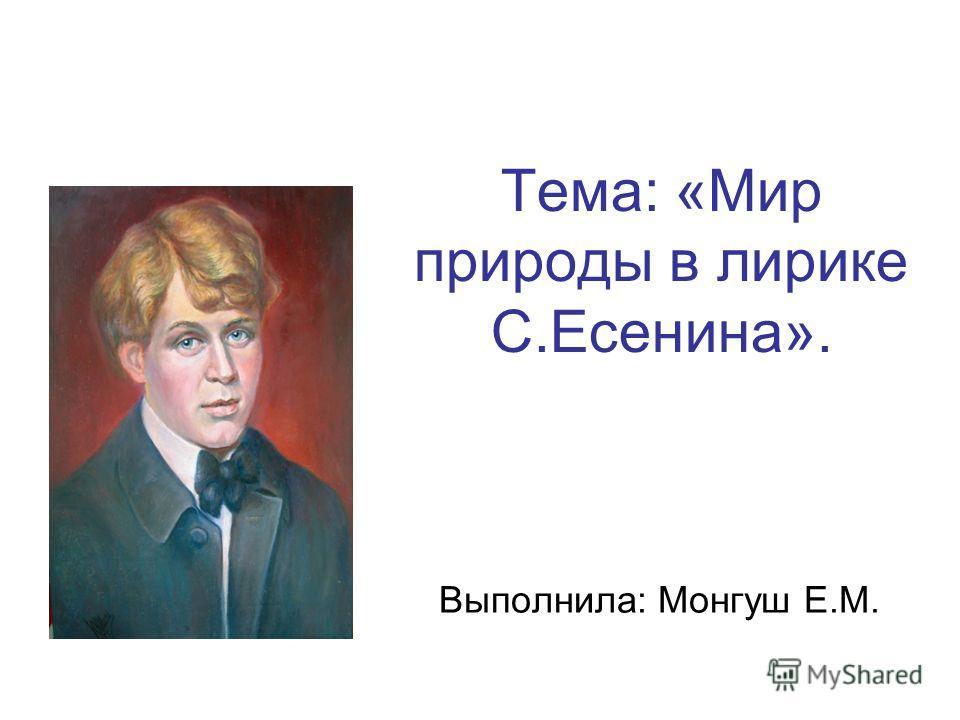 Тема: «Мир природы в лирике С.Есенина». Выполнила: Монгуш Е.М.