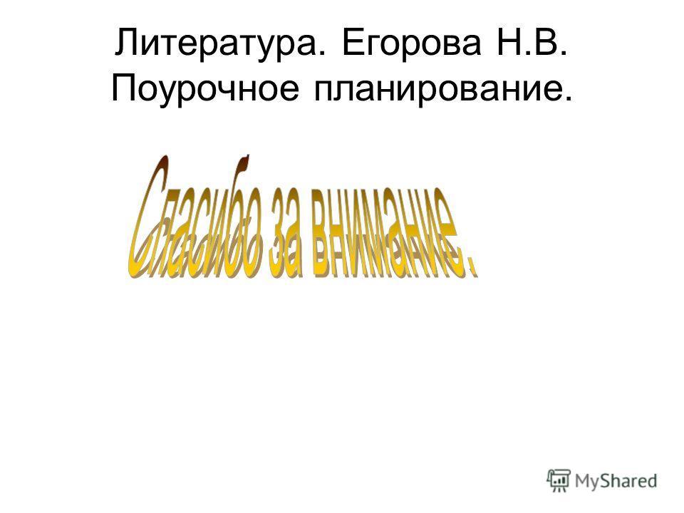Литература. Егорова Н.В. Поурочное планирование.