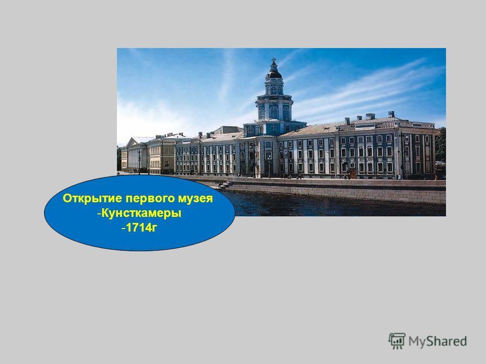 Открытие первого музея -Кунсткамеры -1714 г
