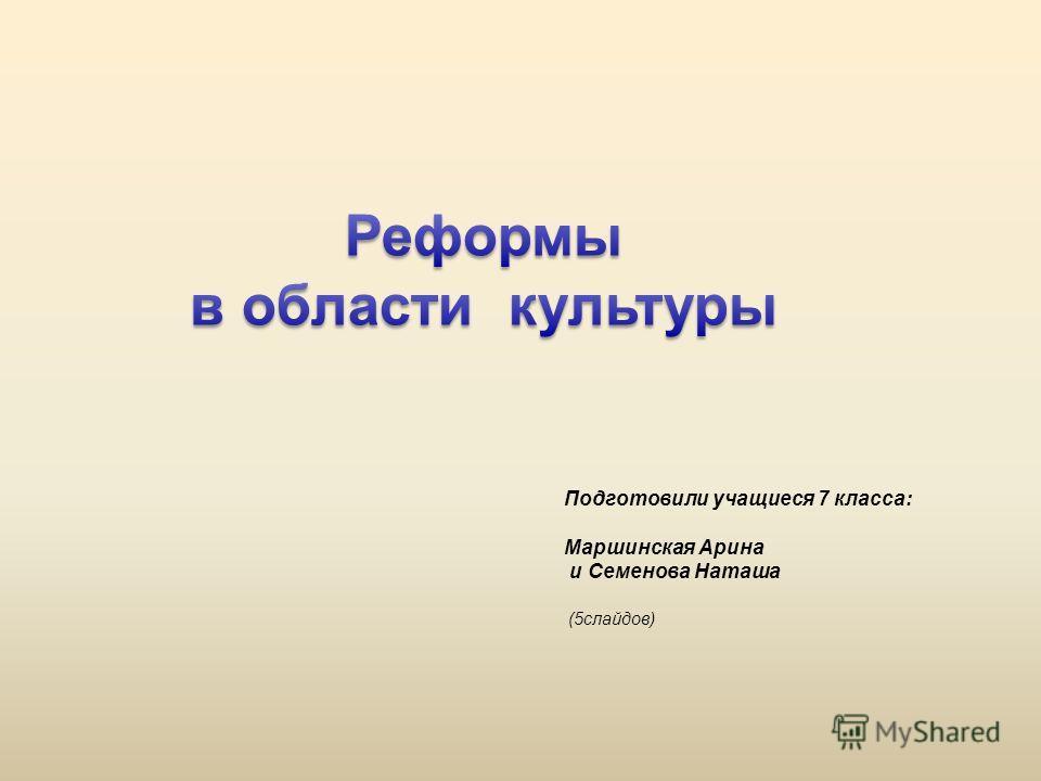 Подготовили учащиеся 7 класса: Маршинская Арина и Семенова Наташа (5 слайдов)