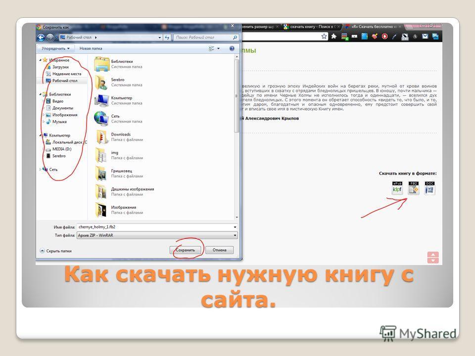 Как скачать текст с сайта на компьютер