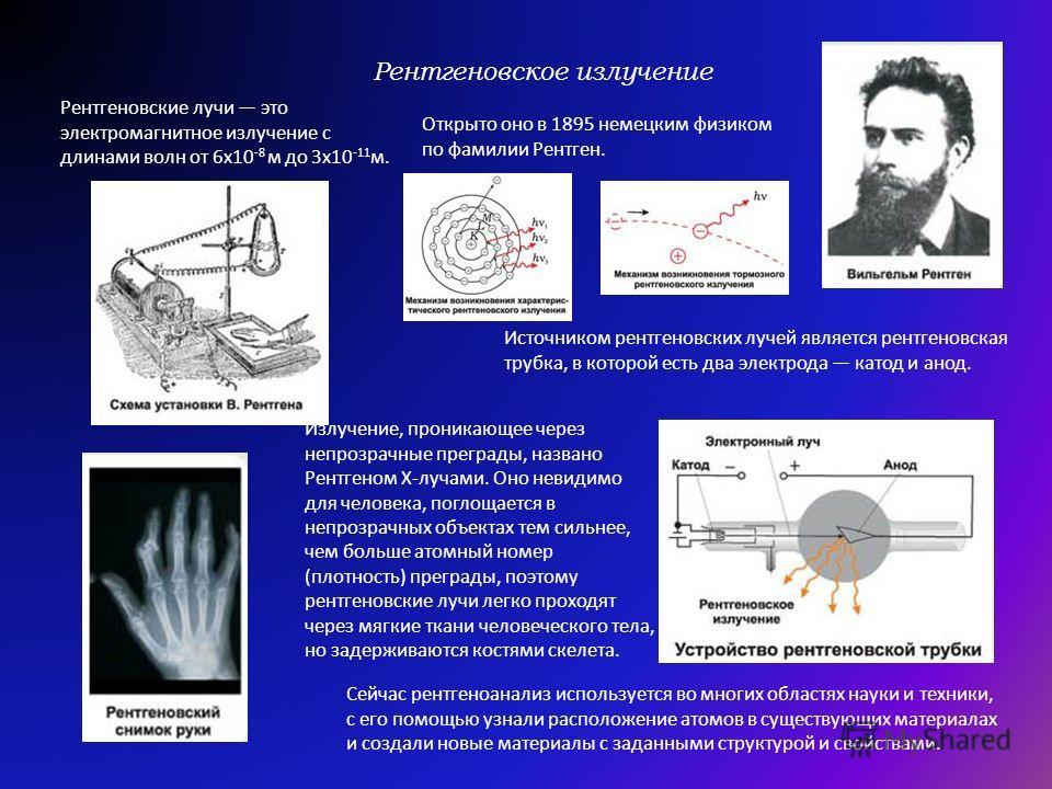 Ультрафиолетовое излучение Ультрафиолетовое излучение, не видимое глазом электромагнитное излучение, в пределах длин волн от 4x10 -7 до 6x10 -8 м. Открыто в 1801 немецким учёным Риттером. Характерной чертой является уменьшение прозрачности (увеличени