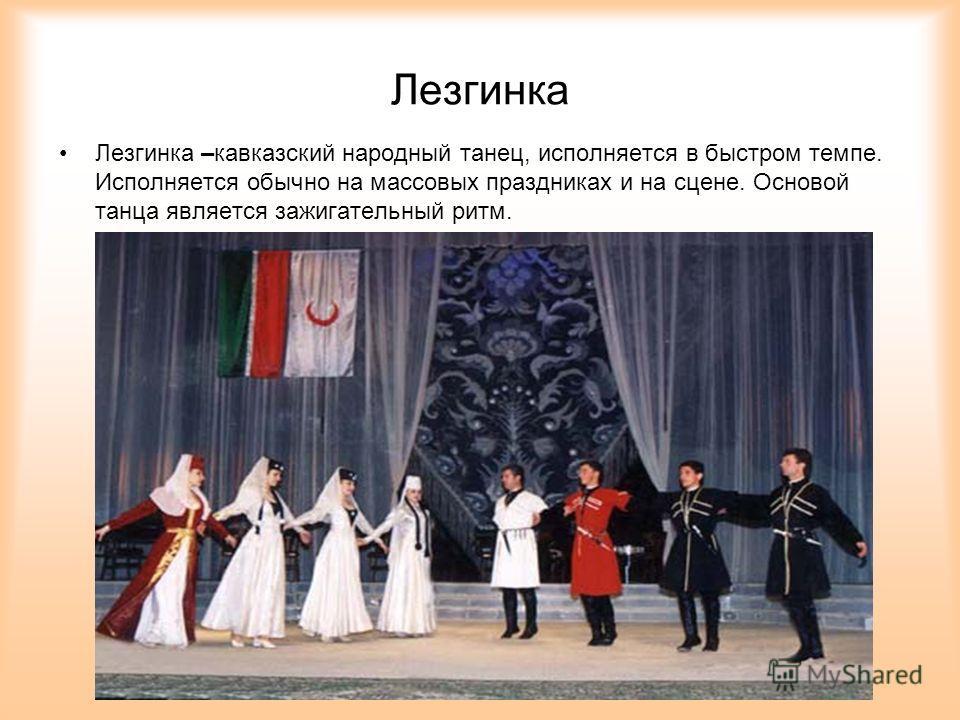Камаринская – русская плясовая Характер этой музыки весёлый, задорный, радостный. Это русская плясовая, в который каждый участник старается придумать новое движение и перещеголять других в умении и ловкости.