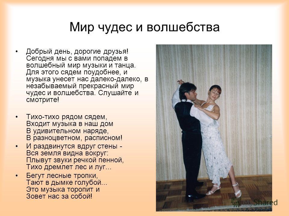 Выполнила: муз. руководитель Мокшанова С.Н.