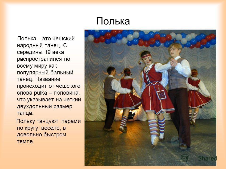 Танец –основа балета Что такое балет? Так называются сопровождаемые музыкой театральные представления, в которых действующие лица посредством мимических движений и танцев выражают различные характеры и мысли. В балете органично сочетаются музыка и та