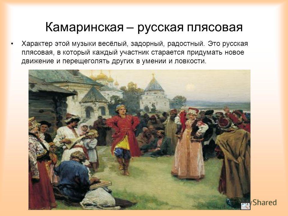 Русские народные инструменты Как правило, русские танцы сопровождаются исконно народными инструментами. баян рожок Ложки гусли балалайка