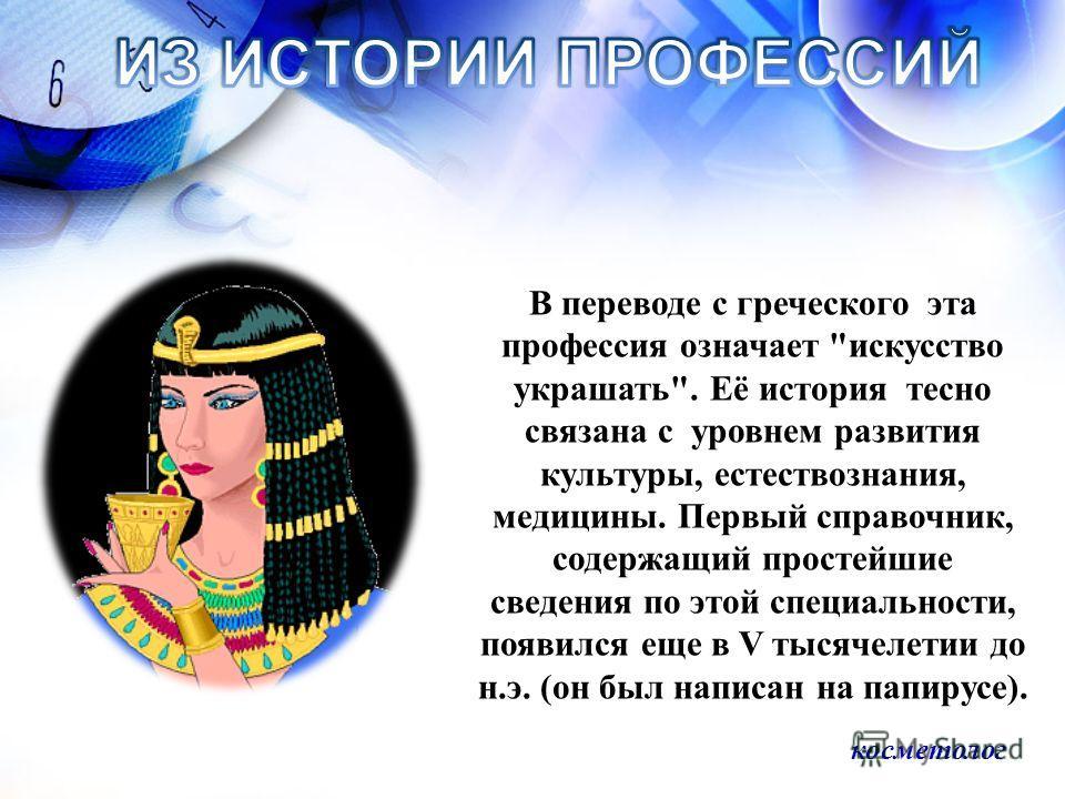косметолог В переводе с греческого эта профессия означает