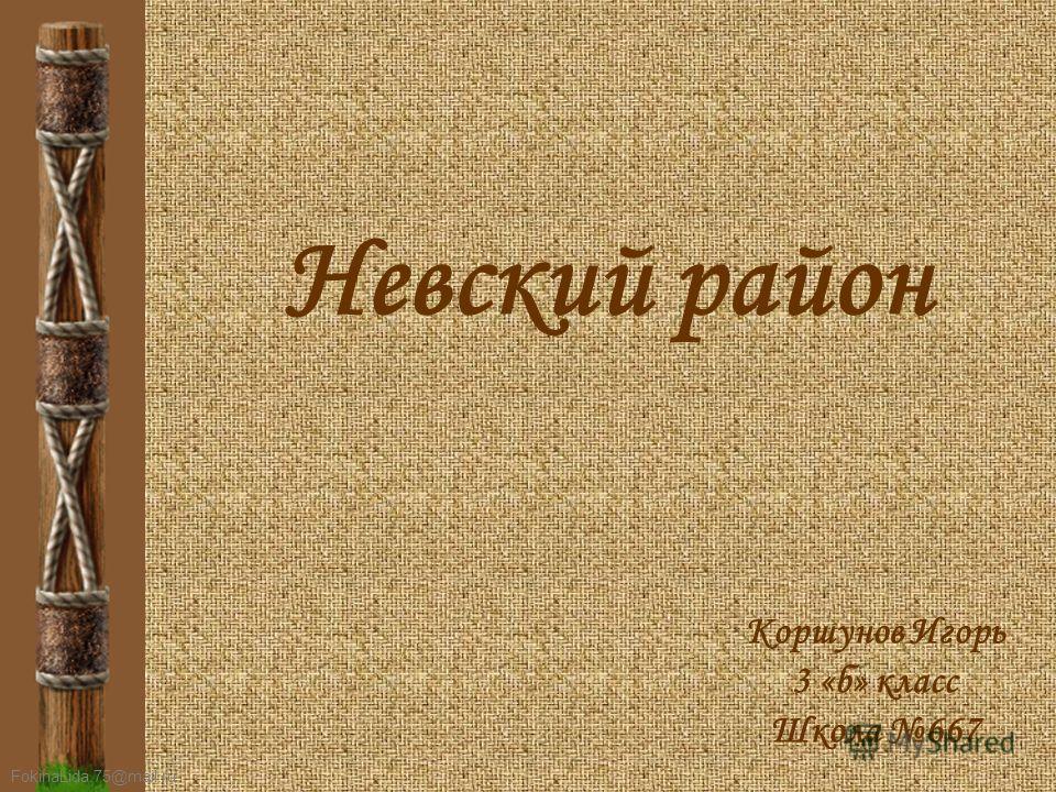 FokinaLida.75@mail.ru Невский район Коршунов Игорь 3 «б» класс Школа 667