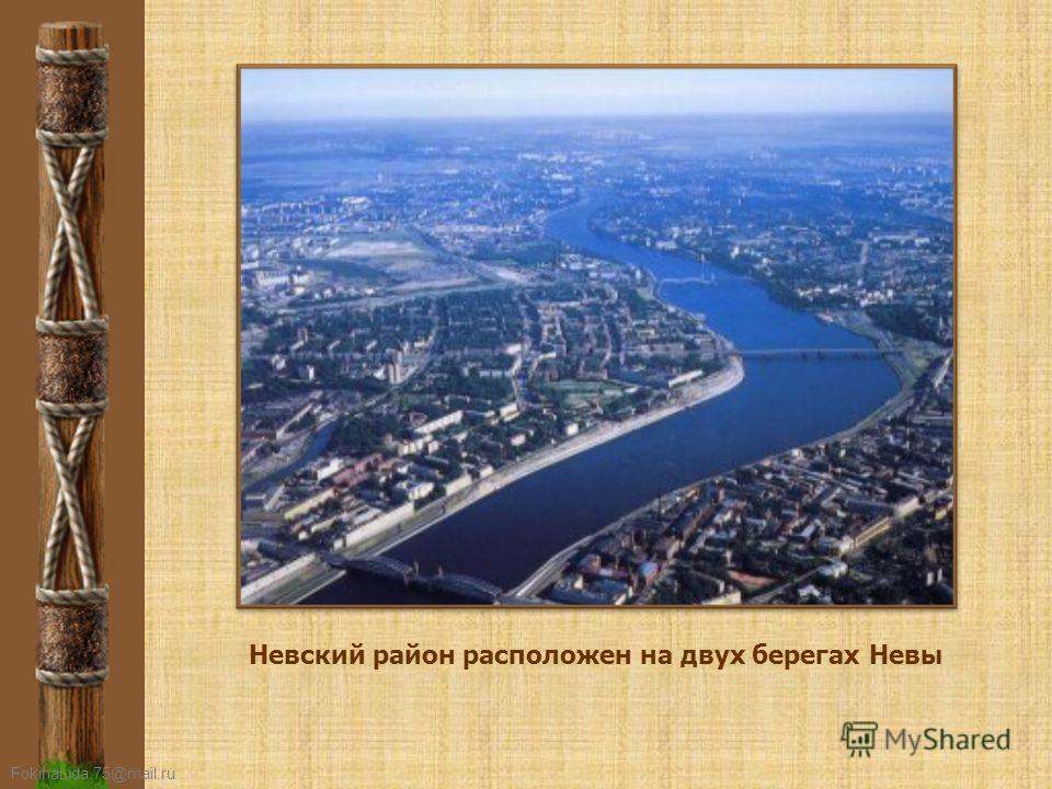 FokinaLida.75@mail.ru Невский район расположен на двух берегах Невы