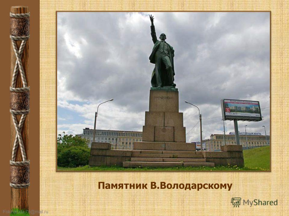 FokinaLida.75@mail.ru Памятник В.Володарскому