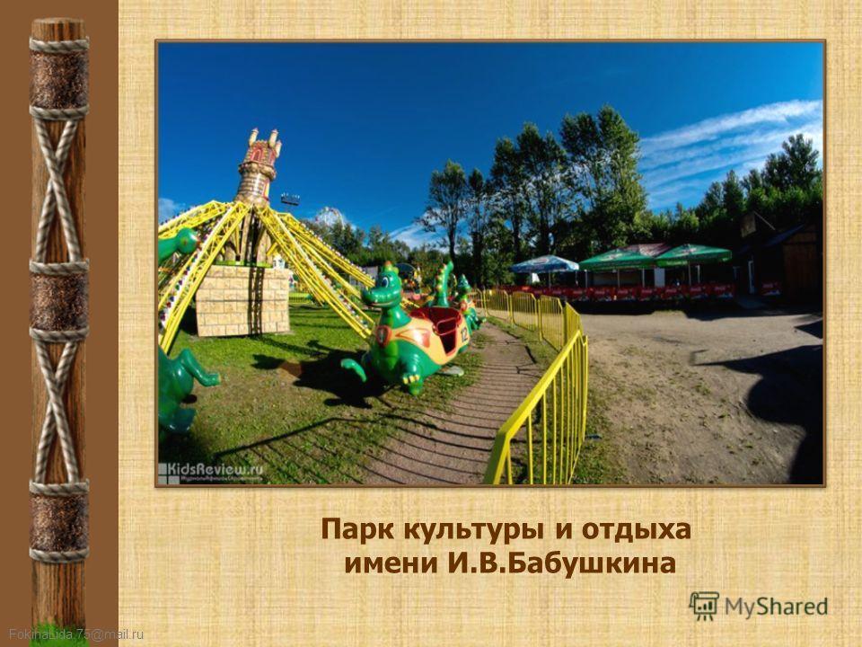 FokinaLida.75@mail.ru Парк культуры и отдыха имени И.В.Бабушкина