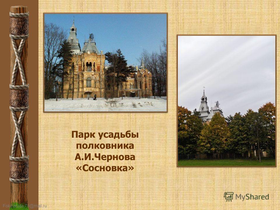 FokinaLida.75@mail.ru Парк усадьбы полковника А.И.Чернова «Сосновка»