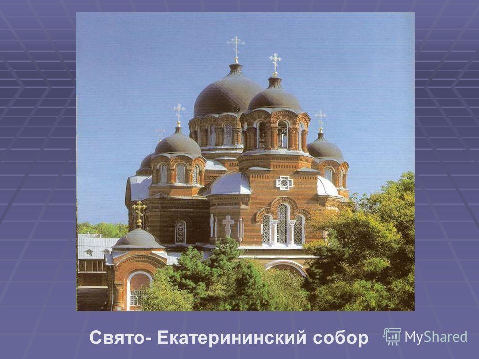 Свято- Ильинский войсковой храм, освящен 25 февраля 1907 г Архитектор Петин Н. Г.