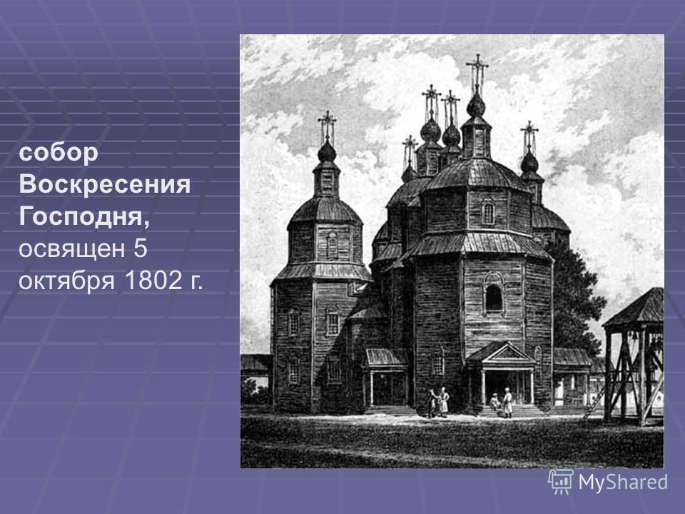 Свято-Покровский храм станица Тамань Свято- Покровский храм. Тамань