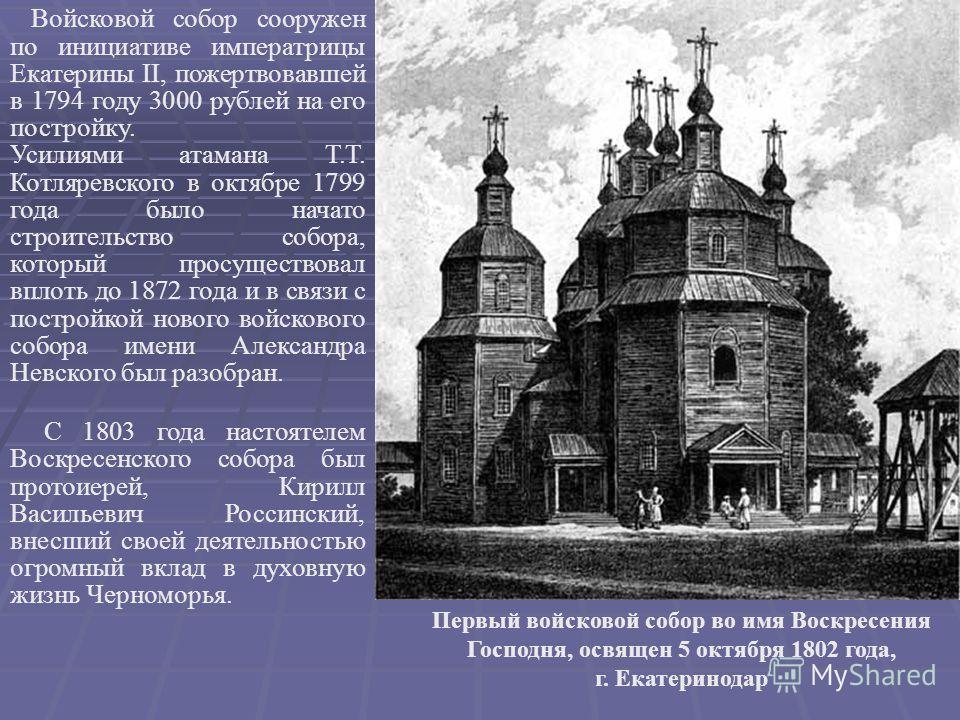 собор Воскресения Господня, освящен 5 октября 1802 г.