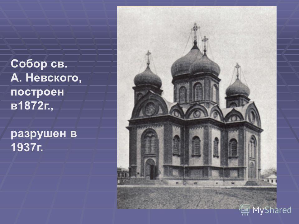 Войсковой собор сооружен по инициативе императрицы Екатерины II, пожертвовавшей в 1794 году 3000 рублей на его постройку. Усилиями атамана Т.Т. Котляревского в октябре 1799 года было начато строительство собора, который просуществовал вплоть до 1872