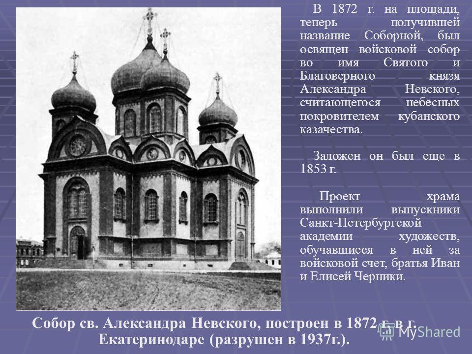 Собор св. А. Невского, построен в 1872 г., разрушен в 1937 г.
