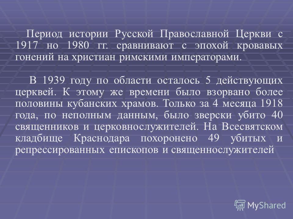 В 1872 г. на площади, теперь получившей название Соборной, был освящен войсковой собор во имя Святого и Благоверного князя Александра Невского, считающегося небесных покровителем кубанского казачества. Заложен он был еще в 1853 г. Проект храма выполн