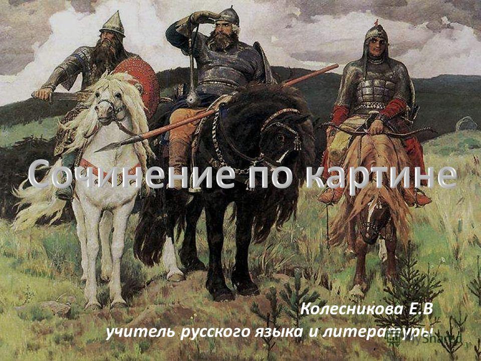 Колесникова Е.В учитель русского языка и литературы