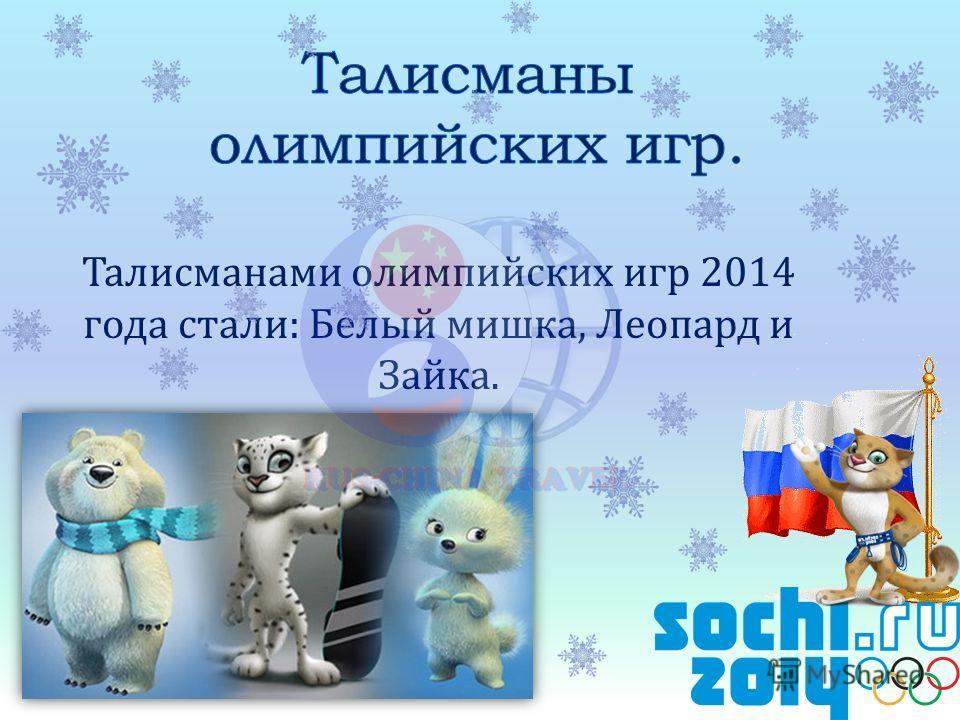 Талисманами олимпийских игр 2014 года стали: Белый мишка, Леопард и Зайка.