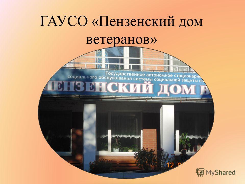 ГАУСО «Пензенский дом ветеранов»