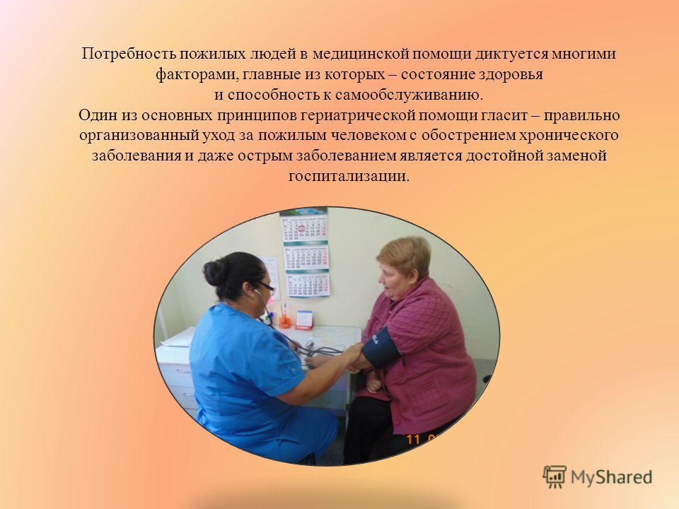 Потребность пожилых людей в медицинской помощи диктуется многими факторами, главные из которых – состояние здоровья и способность к самообслуживанию. Один из основных принципов гериатрической помощи гласит – правильно организованный уход за пожилым ч