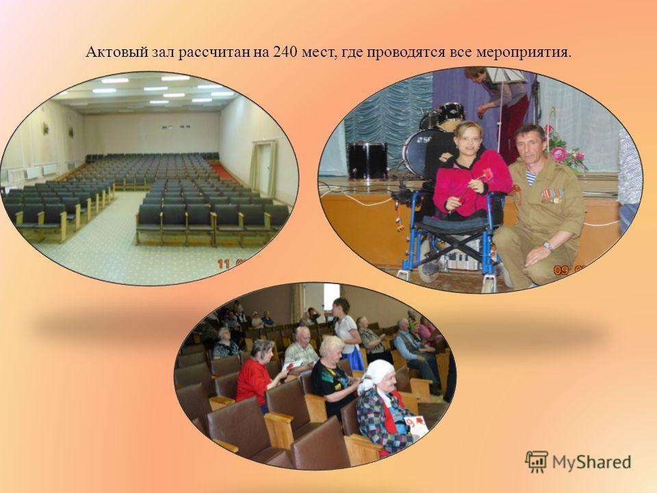 Актовый зал рассчитан на 240 мест, где проводятся все мероприятия.