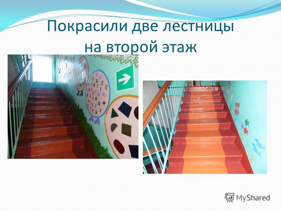 Покрасили две лестницы на второй этаж