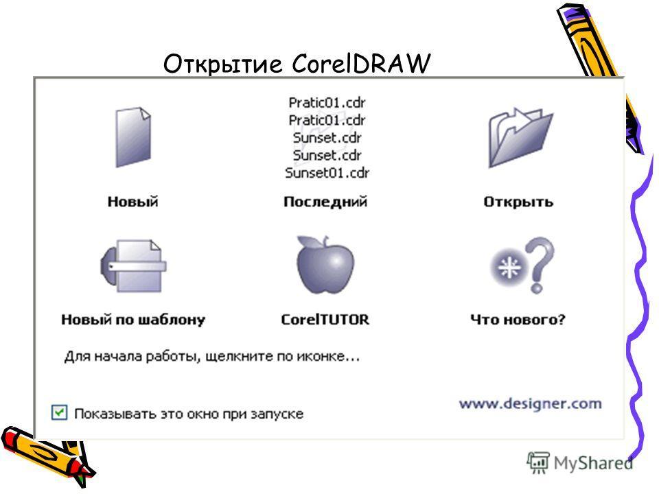 Открытие CorelDRAW