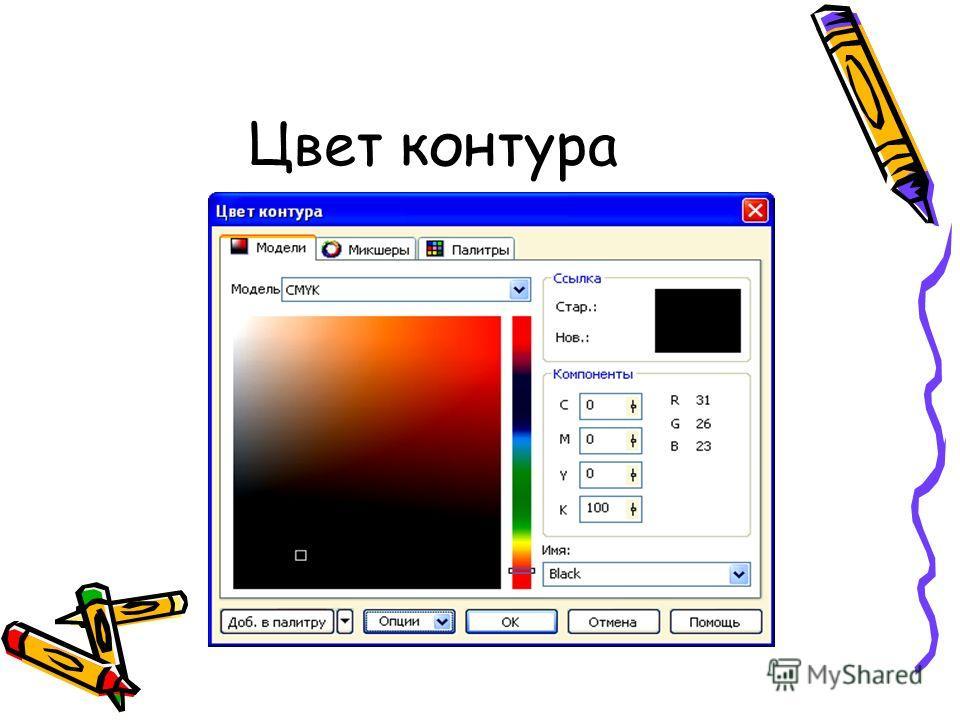 Цвет контура