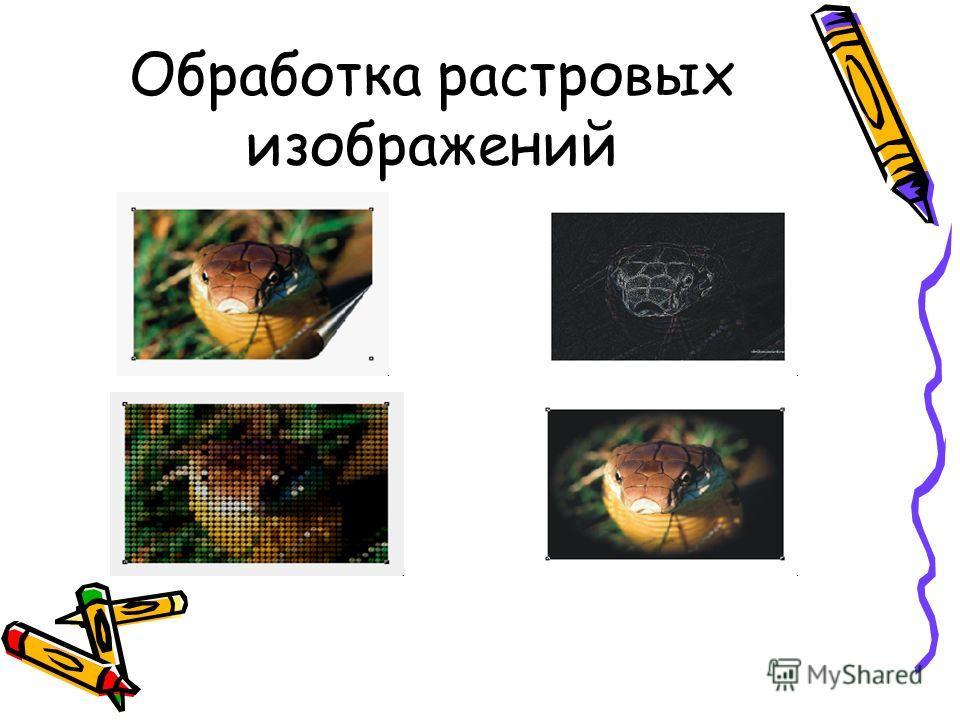 Обработка растровых изображений