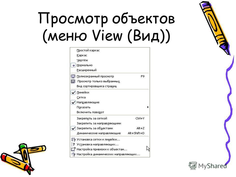 Просмотр объектов (меню View (Вид))